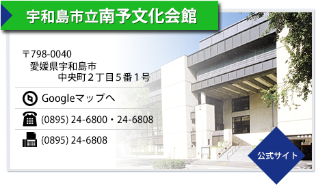 宇和島市立 南予文化会館(なん...
